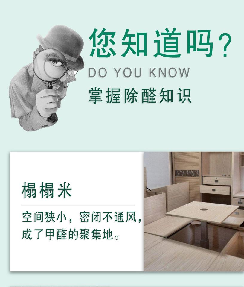 武汉家具空气治理产品