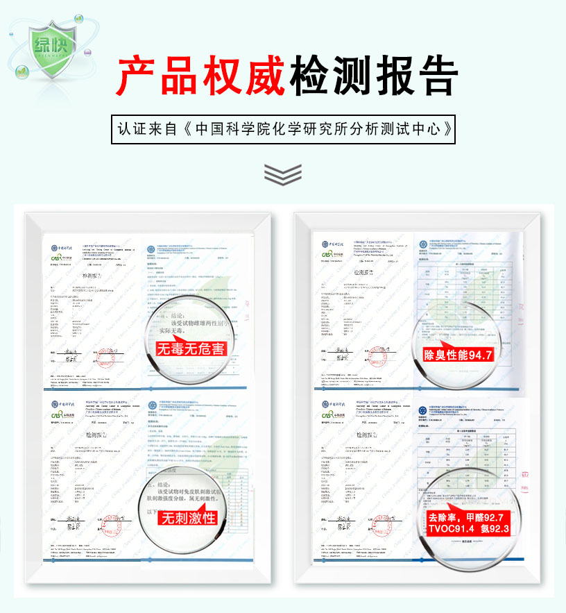 武汉家具空气治理证书